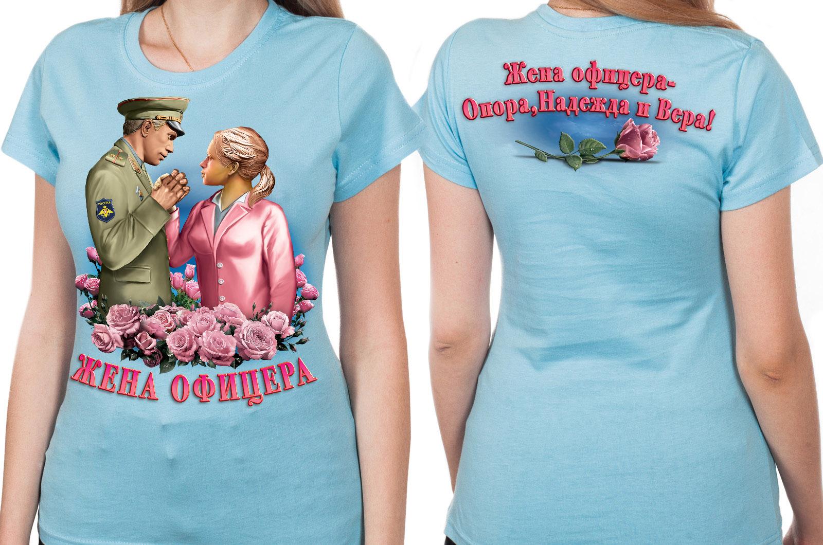 """Хлопковая футболка с ярким принтом """"Жена офицера"""" с доставкой"""