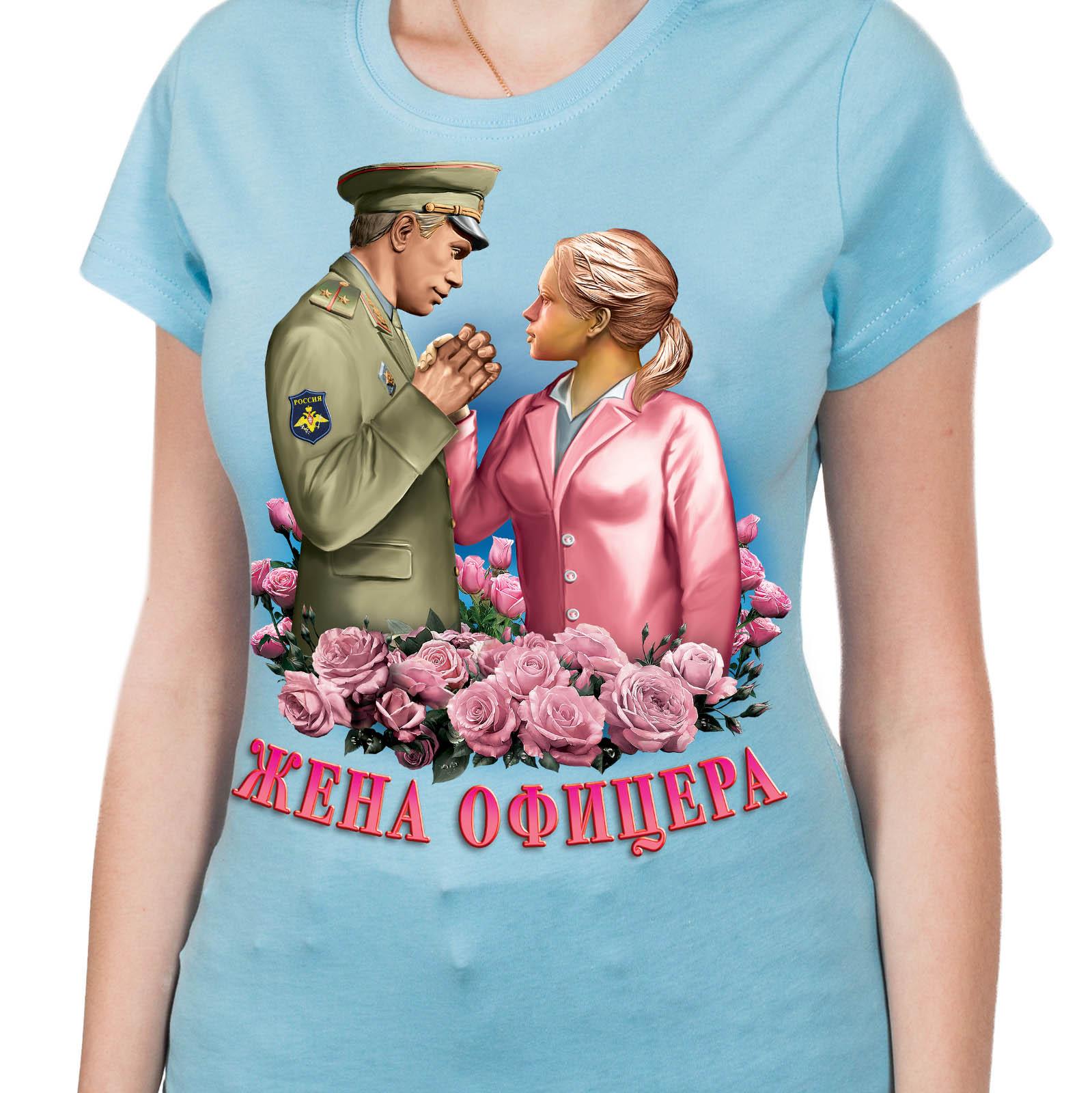 """Хлопковая футболка с ярким принтом """"Жена офицера"""""""