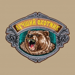 Хлопковая оригинальная футболка с вышивкой Лучший Охотник
