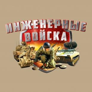 Хлопковая песочная футболка Инженерные Войска