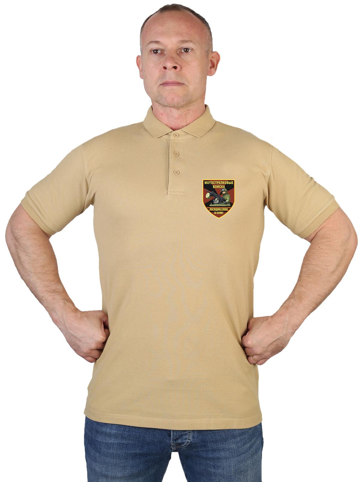 Купить хлопковую песочную футболку-поло с термонаклейкой Мотострелковые Войска с доставкой