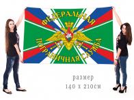 Флаг Пограничной службы Российской Федерации