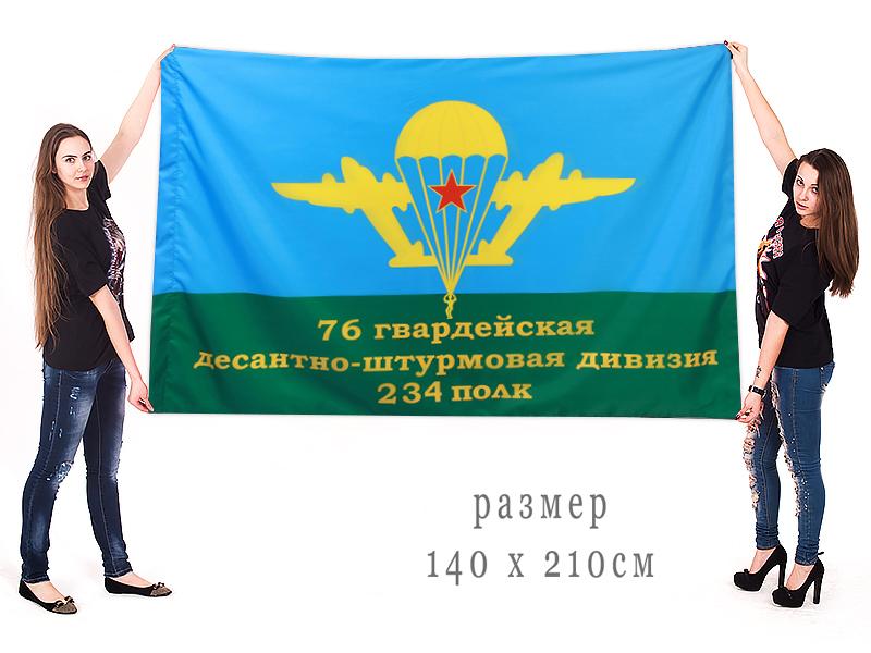 Флаг 76-й гвардейской десантно штурмовой дивизии 234 полка