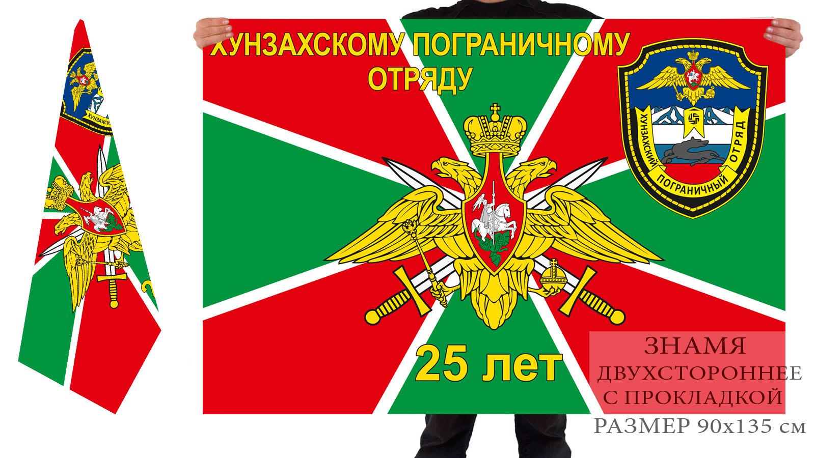 Двусторонний флаг к 25-летию Хунзахского Пограничного отряда