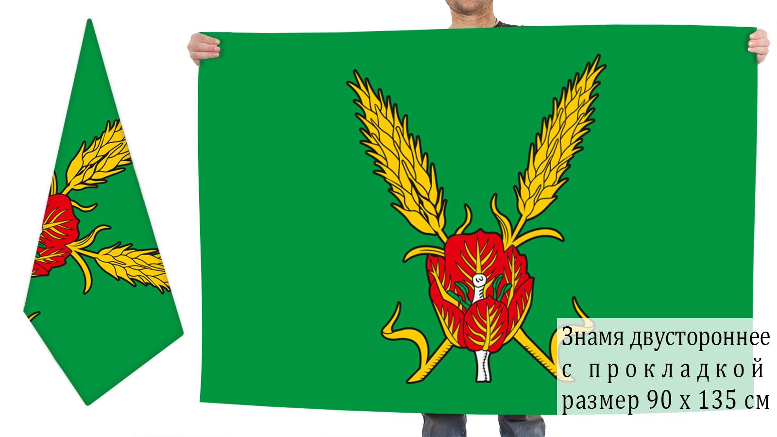 Двусторонний флаг Краснокутского района