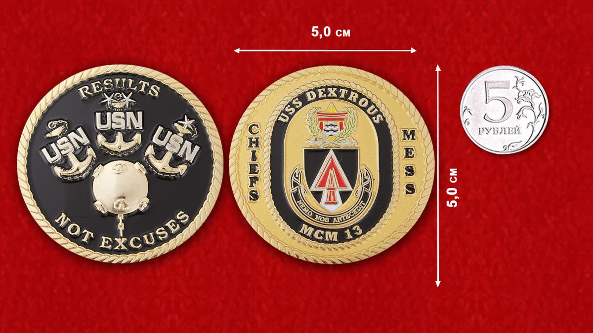 USS Dextrous (MSM-13) Сhiefs Mess Challenge Coin - comparative size