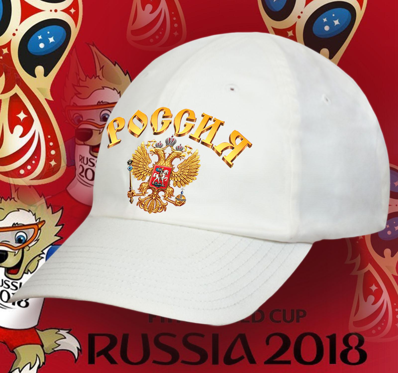 Вот она – ИДЕАЛЬНАЯ бейсболка болельщика России!