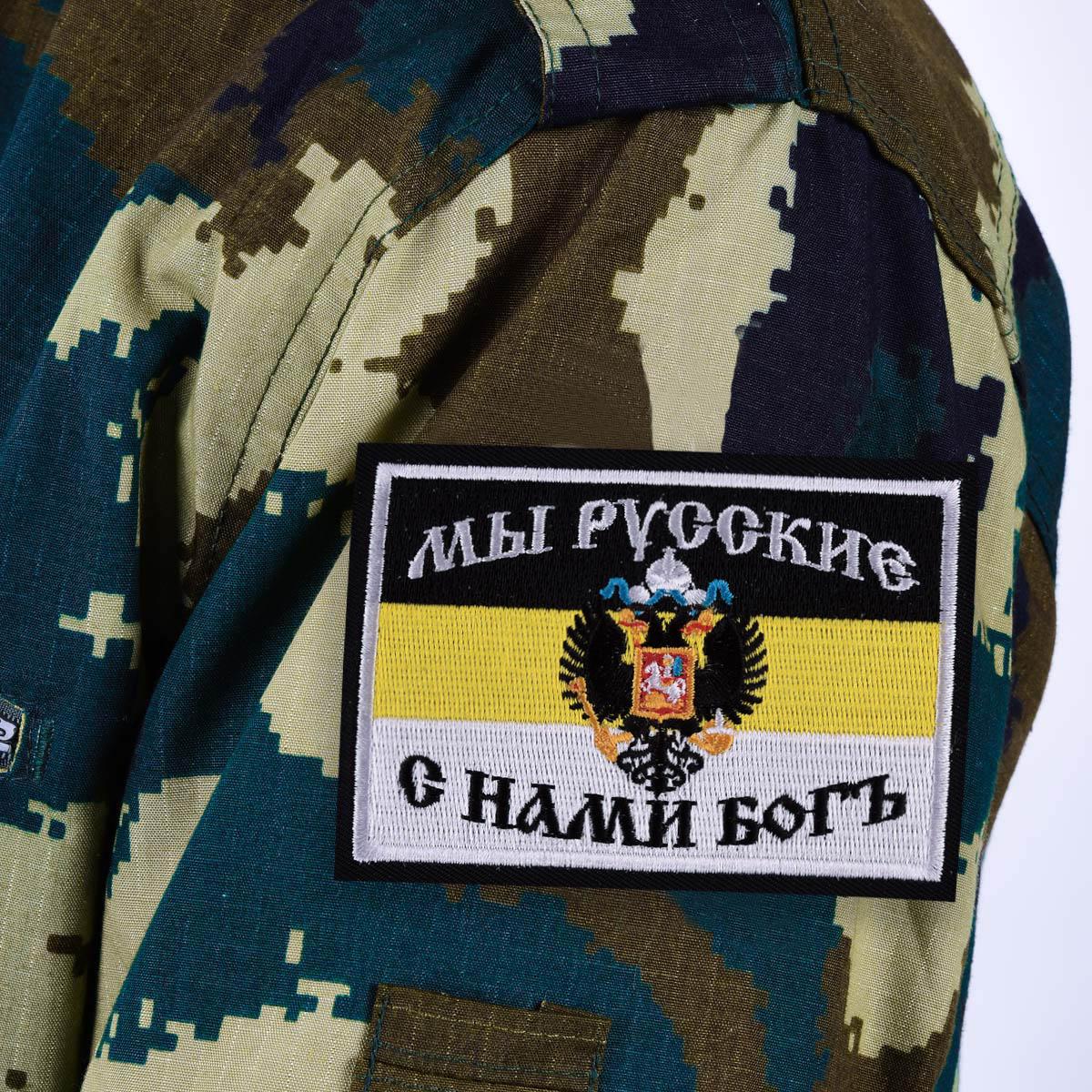"""Имперская нашивка """"Мы русские с нами Бог"""""""