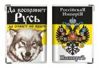 Имперская Обложка на Паспорт «Да воспрянет Русь, да сгинут её враги»