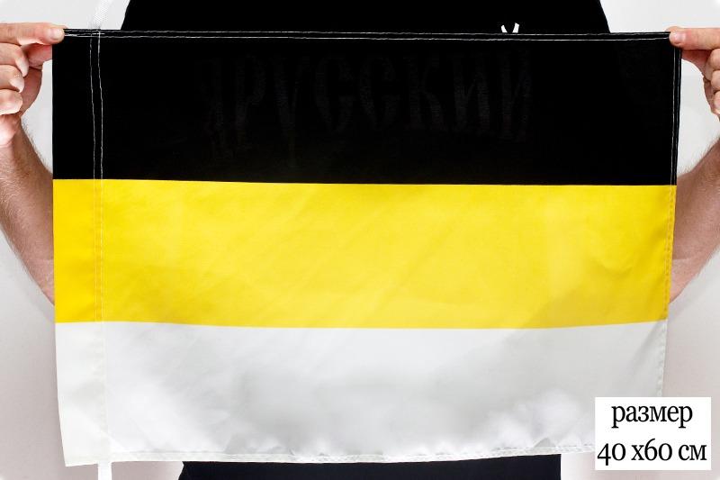 Двухсторонний флаг Российской империи