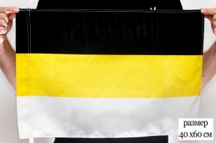 Имперский флаг ( Флаг Российской империи)