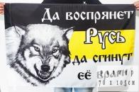 """Флаг """"Да воспрянет Русь, да сгинут ее враги"""""""