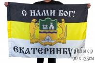 Имперский флаг Екатеринбурга