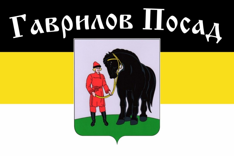 Имперский флаг «Гаврилов Посад»