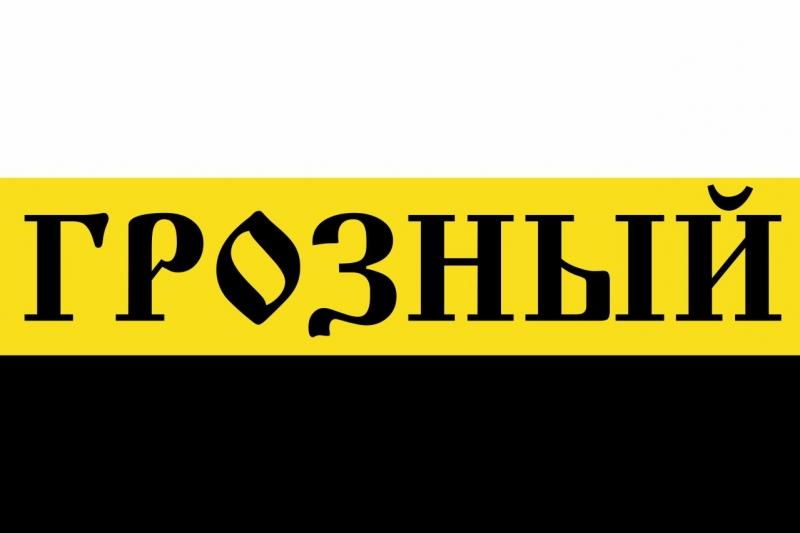 Имперский флаг «Грозный»