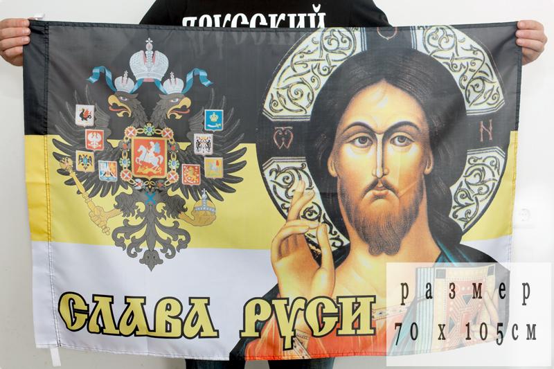 Имперский флаг «Хоругвь» 70x105 см