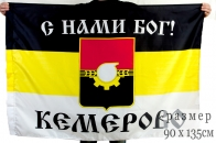 Имперский флаг Кемерово