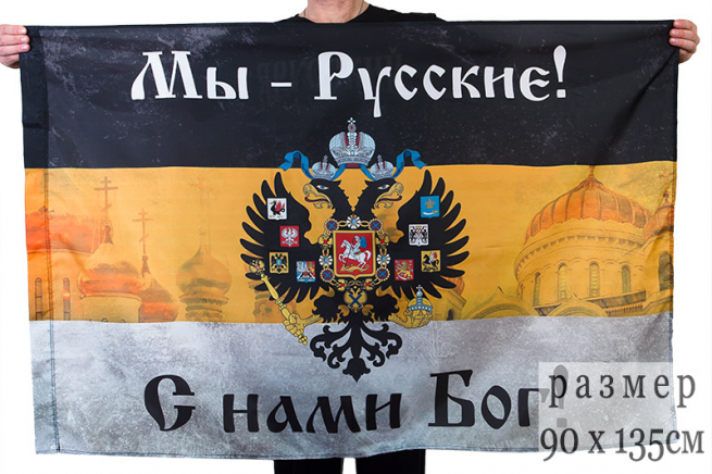Имперский флаг «Мы русские с нами Бог» с  церквями