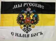 Имперский флаг Мы русские с нами Бог