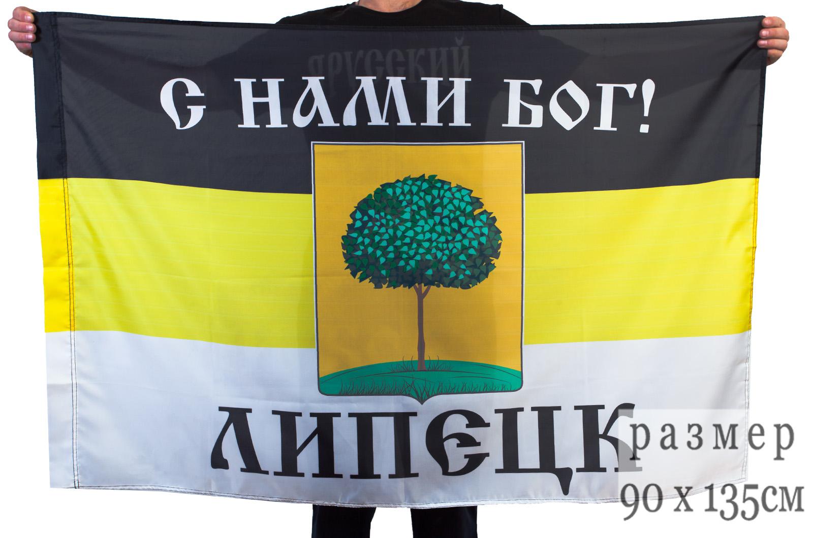 """Имперский флаг Липецка """"С нами Бог"""""""