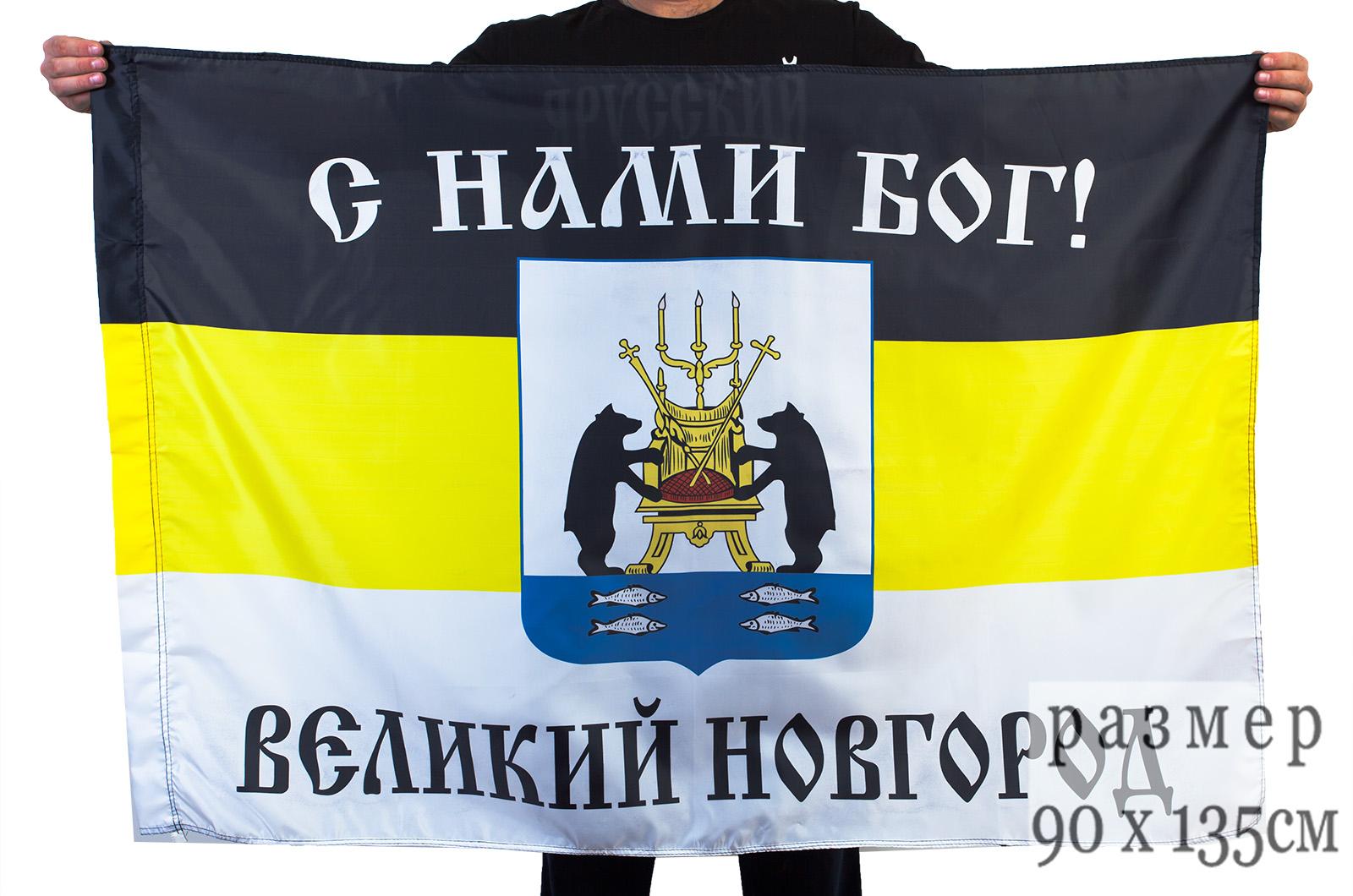 """Имперский флаг Великого Новгорода """"С нами Бог"""""""