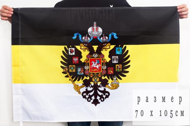 Имперский флаг с гербом 70x105 см
