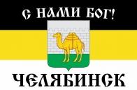 Имперский флаг Челябинска