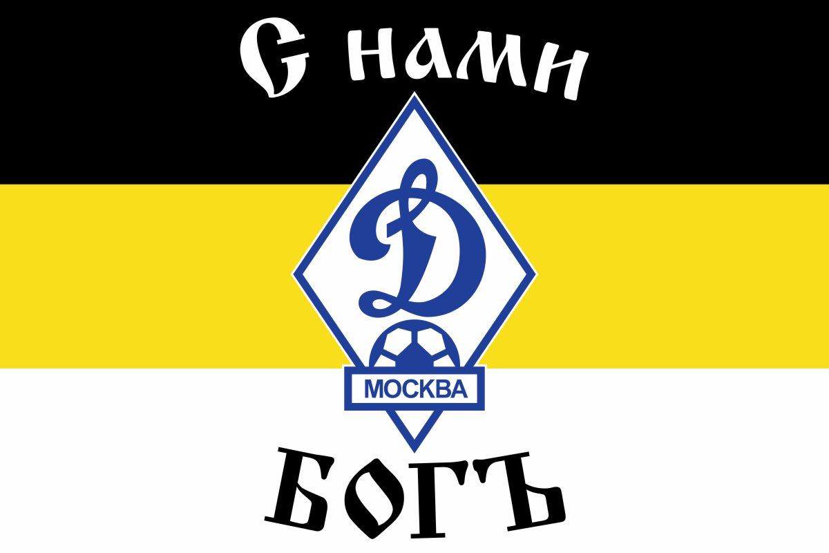 Имперский флаг «С нами Бог ФК Динамо Москва»