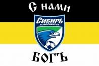 Имперский флаг «С нами Бог ФК Сибирь»