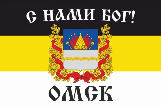 Имперский флаг Омска «С нами Бог!»