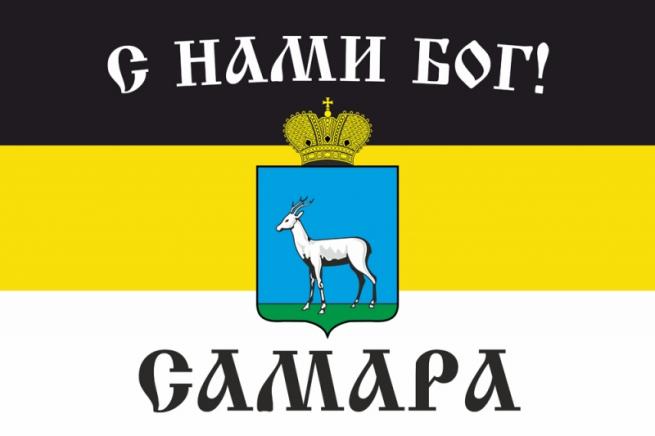 Имперский флаг Самары «С нами Бог»