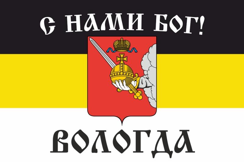 "Имперский флаг Вологды ""С нами Бог!"""