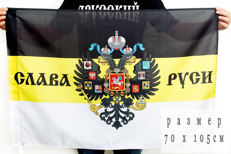 Имперский флаг «Слава Руси» 70x105 см