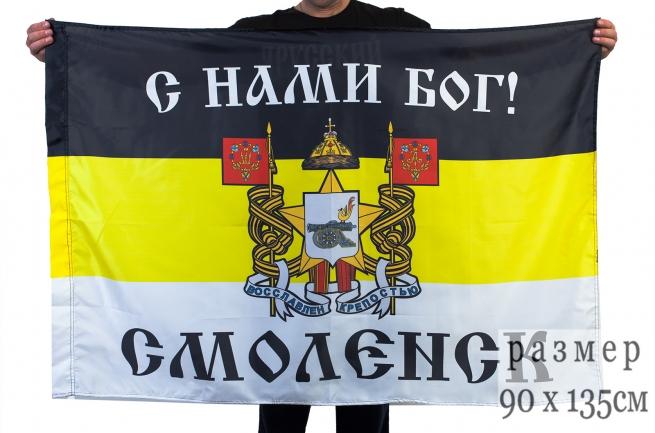 Купить имперский флаг Смоленска «С нами Бог!»