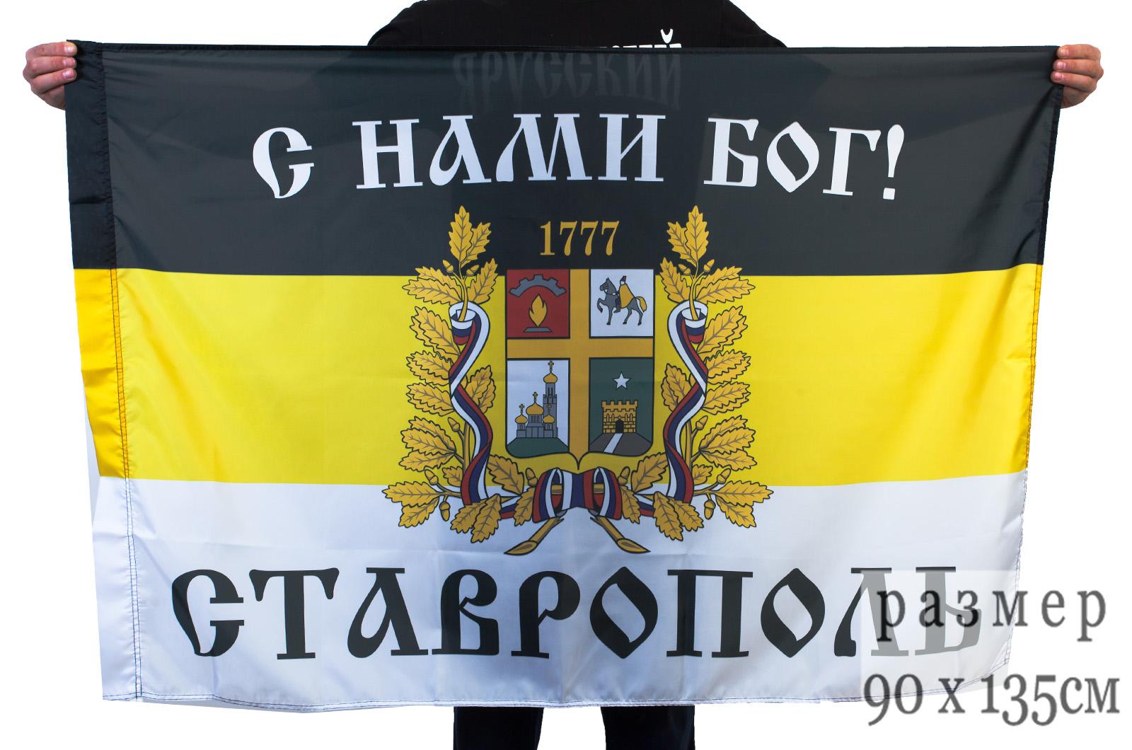 Купить имперский флаг Ставрополя «С нами Бог!»