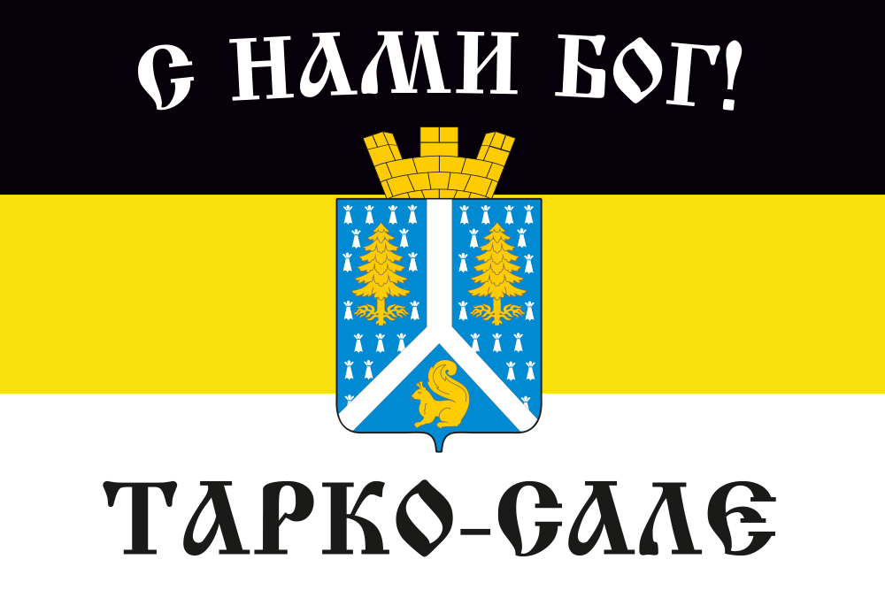 Имперский флаг Тарко-Сале «С нами Бог!»