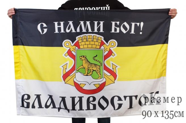Имперский флаг Владивостока «C Нами Бог»