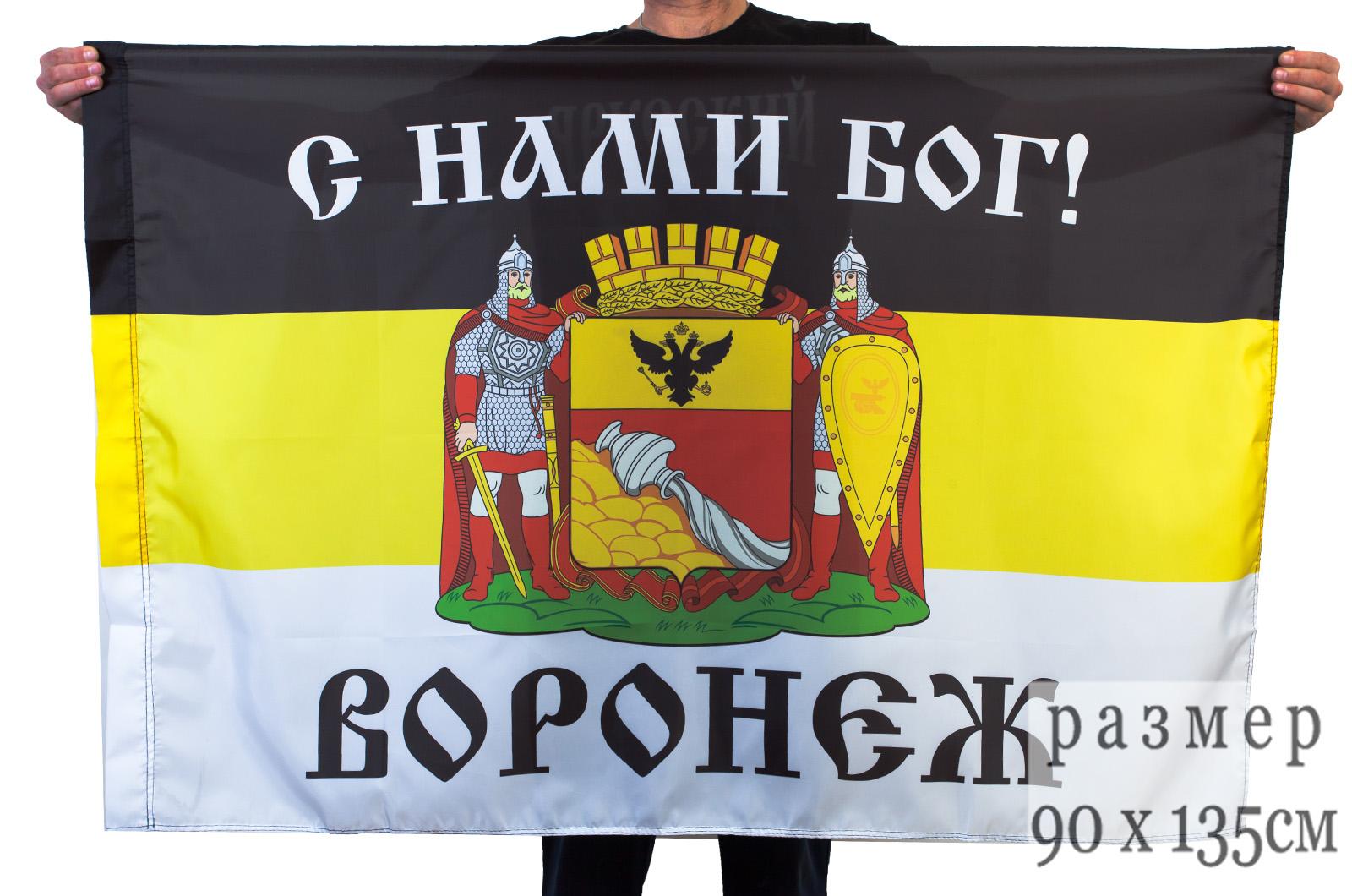 """Купить имперский флаг Воронежа """"С нами Бог!"""""""