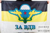 Имперский флаг «За ВДВ»