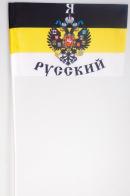 Имперский «Я Русский»