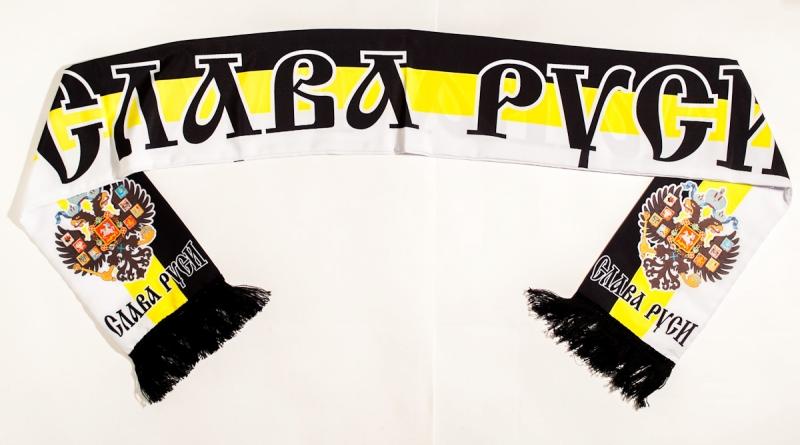 Имперский шарф шёлковый Слава Руси