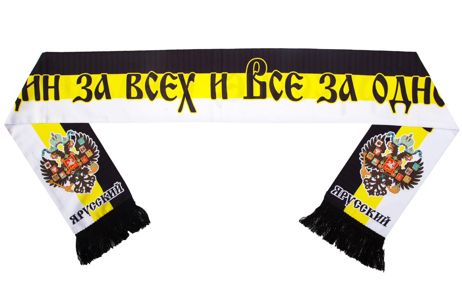 """Имперский шёлковый шарф """"Один за всех, и все за одного"""""""