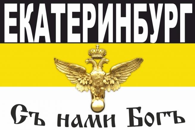 Имперский флаг Екатеринбурга на Русский марш