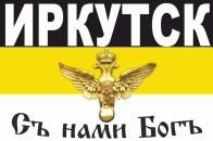 Имперский флаг Иркутска