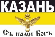 Имперский флаг Казани
