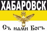 Имперский флаг Хабаровска