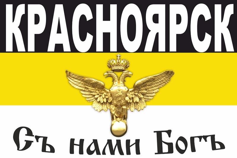 Имперский флаг Красноярска на Русский марш