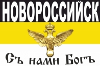 Имперский флаг Новороссийска на Русский марш