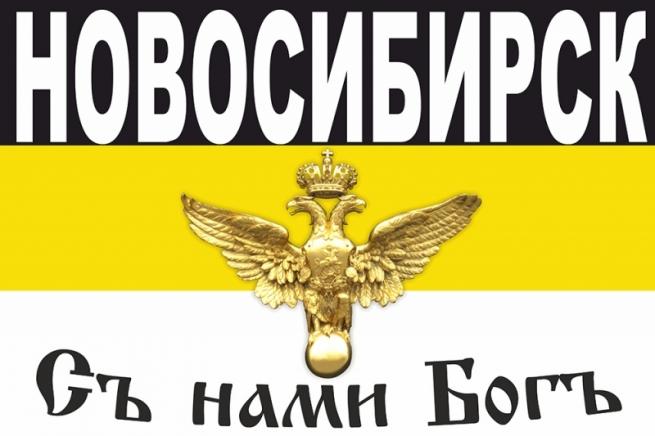 Имперский флаг Новосибирска на Русский марш