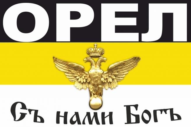 Имперский флаг Орла на Русский марш
